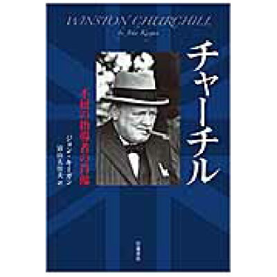 チャ-チル 不屈の指導者の肖像  /岩波書店/ジョン・キ-ガン