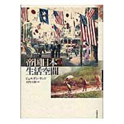 帝国日本の生活空間   /岩波書店/ジョルダン・サンド