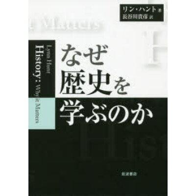 なぜ歴史を学ぶのか   /岩波書店/リン・ハント