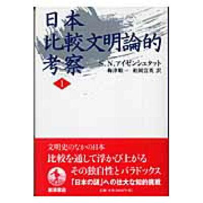 日本比較文明論的考察  1 /岩波書店/S.N.アイゼンスタット