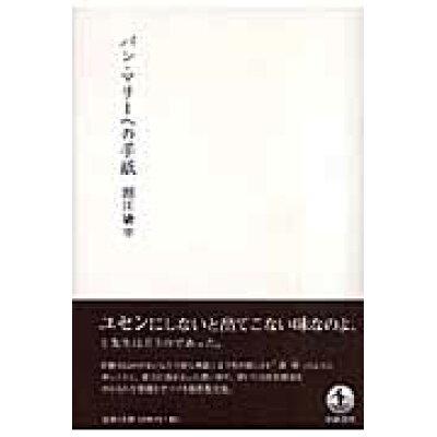 バン・マリ-への手紙   /岩波書店/堀江敏幸