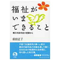 福祉がいまできること 横浜市副市長の経験から  /岩波書店/前田正子