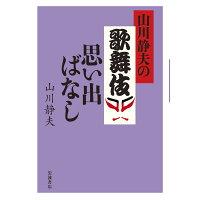 山川静夫の歌舞伎思い出ばなし   /岩波書店/山川静夫