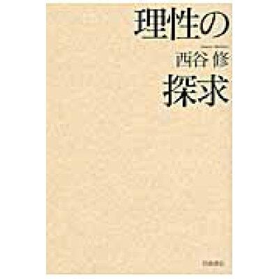 理性の探求   /岩波書店/西谷修