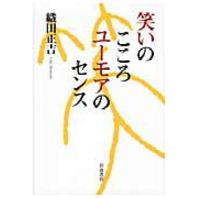 笑いのこころユ-モアのセンス   /岩波書店/織田正吉