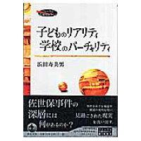 子どものリアリティ学校のバ-チャリティ   /岩波書店/浜田寿美男