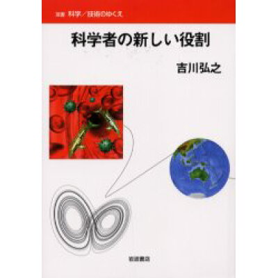 科学者の新しい役割   /岩波書店/吉川弘之