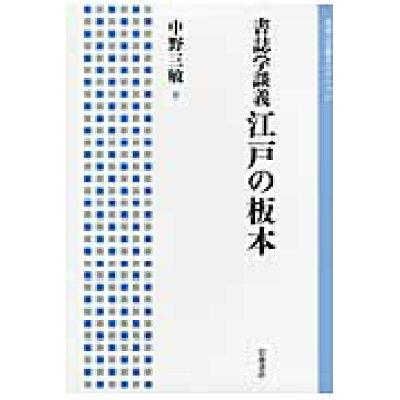 書誌学談義江戸の板本   /岩波書店/中野三敏
