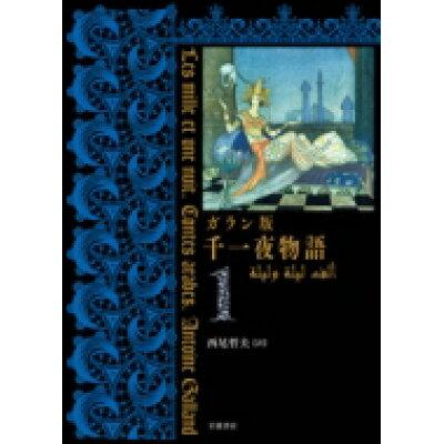 ガラン版千一夜物語  1 /岩波書店/西尾哲夫