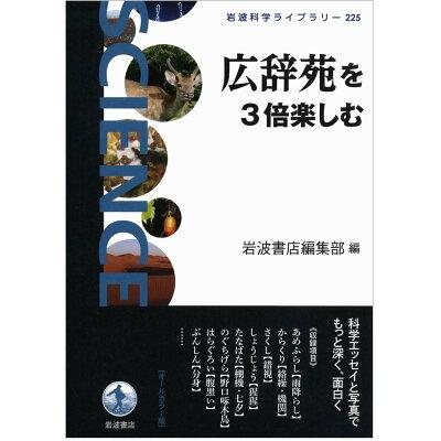 広辞苑を3倍楽しむ   /岩波書店/岩波書店