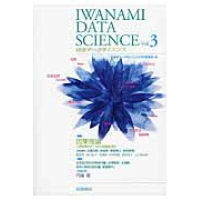 岩波デ-タサイエンス  vol.3 /岩波書店/岩波デ-タサイエンス刊行委員会