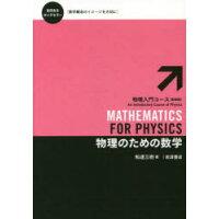 物理のための数学   新装版/岩波書店/和達三樹