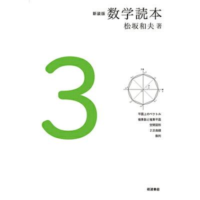 数学読本  3 新装版/岩波書店/松坂和夫