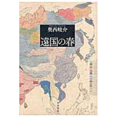 遠国の春   /岩波書店/奥西峻介