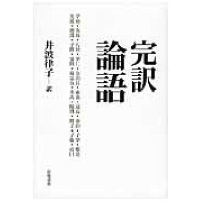完訳論語   /岩波書店/井波律子