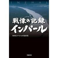戦慄の記録インパール   /岩波書店/NHKスペシャル取材班