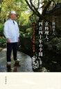 京料理人,四百四十年の手間 「山ばな平八茶屋」の仕事  /岩波書店/園部平八