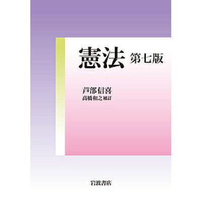 憲法 高橋和之補訂  第7版/岩波書店/芦部信喜