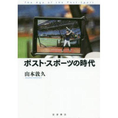 ポスト・スポーツの時代   /岩波書店/山本敦久