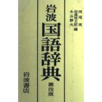 岩波国語辞典   第4版/岩波書店/西尾実