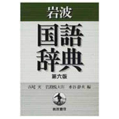 岩波国語辞典   第6版/岩波書店/西尾実