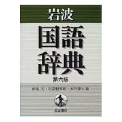 岩波国語辞典 デスク版  第6版/岩波書店/西尾実