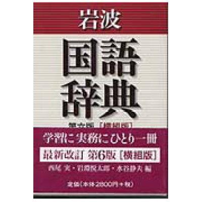 岩波国語辞典 横組版  第6版/岩波書店/西尾実