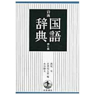 岩波国語辞典   第7版/岩波書店/西尾実