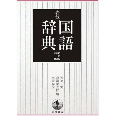 岩波国語辞典   第7版新版/岩波書店/西尾実