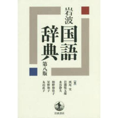 岩波国語辞典   第八版/岩波書店/西尾実