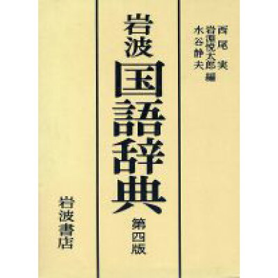岩波国語辞典 デスク版  第4版/岩波書店/西尾実