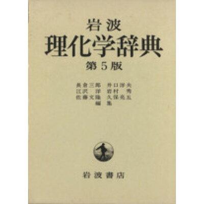 岩波理化学辞典   第5版/岩波書店/長倉三郎