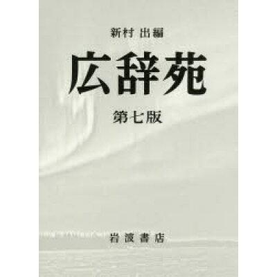 広辞苑机上版   第七版/岩波書店/新村出
