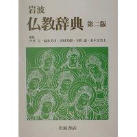 岩波仏教辞典   第2版/岩波書店/中村元(インド哲学)