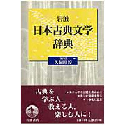 岩波日本古典文学辞典   /岩波書店/久保田淳