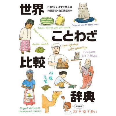 世界ことわざ比較辞典   /岩波書店/日本ことわざ文化学会