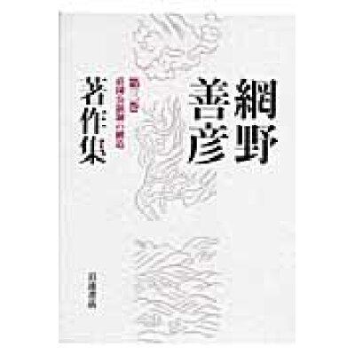 網野善彦著作集  第3巻 /岩波書店/網野善彦
