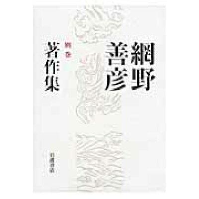 網野善彦著作集  別巻 /岩波書店/網野善彦