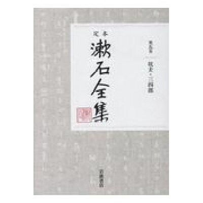 定本漱石全集  第5巻 /岩波書店/夏目漱石