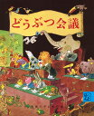 どうぶつ会議   /岩波書店/エ-リヒ・ケストナ-