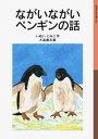 ながいながいペンギンの話   新版/岩波書店/いぬいとみこ