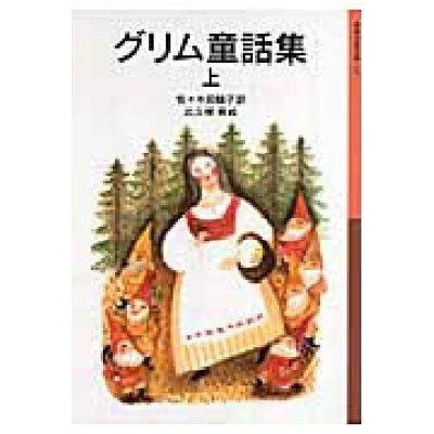 グリム童話集  上 /岩波書店/ヤ-コプ・グリム