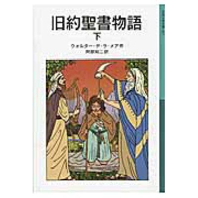 旧約聖書物語  下 /岩波書店/ウォルタ-・ジョン・デ・ラ・メア