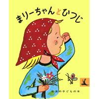 まり-ちゃんとひつじ   /岩波書店/フランソア-ズ