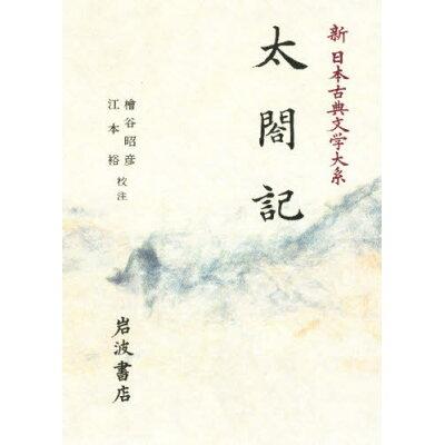 新日本古典文学大系  60 /岩波書店/佐竹昭広