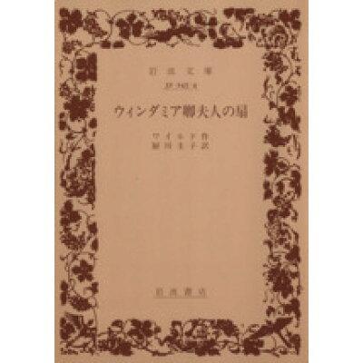 ウィンダミア卿夫人の扇   /岩波書店/オスカ-・ワイルド