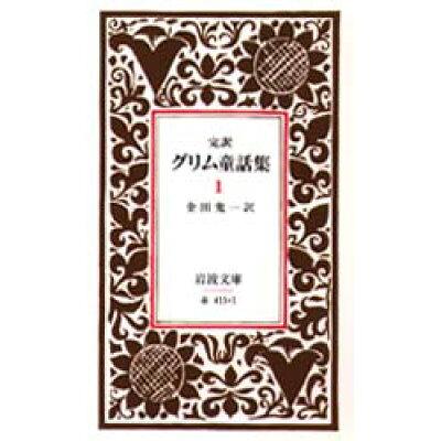 グリム童話集 完訳 1 改版/岩波書店/ヤ-コプ・グリム