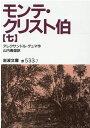 モンテ・クリスト伯  7 改版/岩波書店/アレクサンドル・デュマ