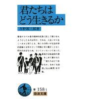 君たちはどう生きるか   /岩波書店/吉野源三郎
