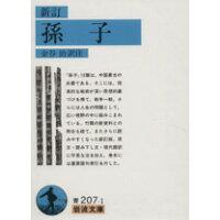 孫子   新訂/岩波書店/金谷治
